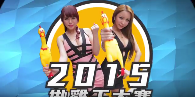 taiwan choke the chicken comp